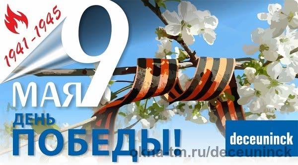 День Победы 9 Мая – это особый праздник для России