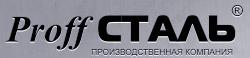 Proff-СТАЛЬ